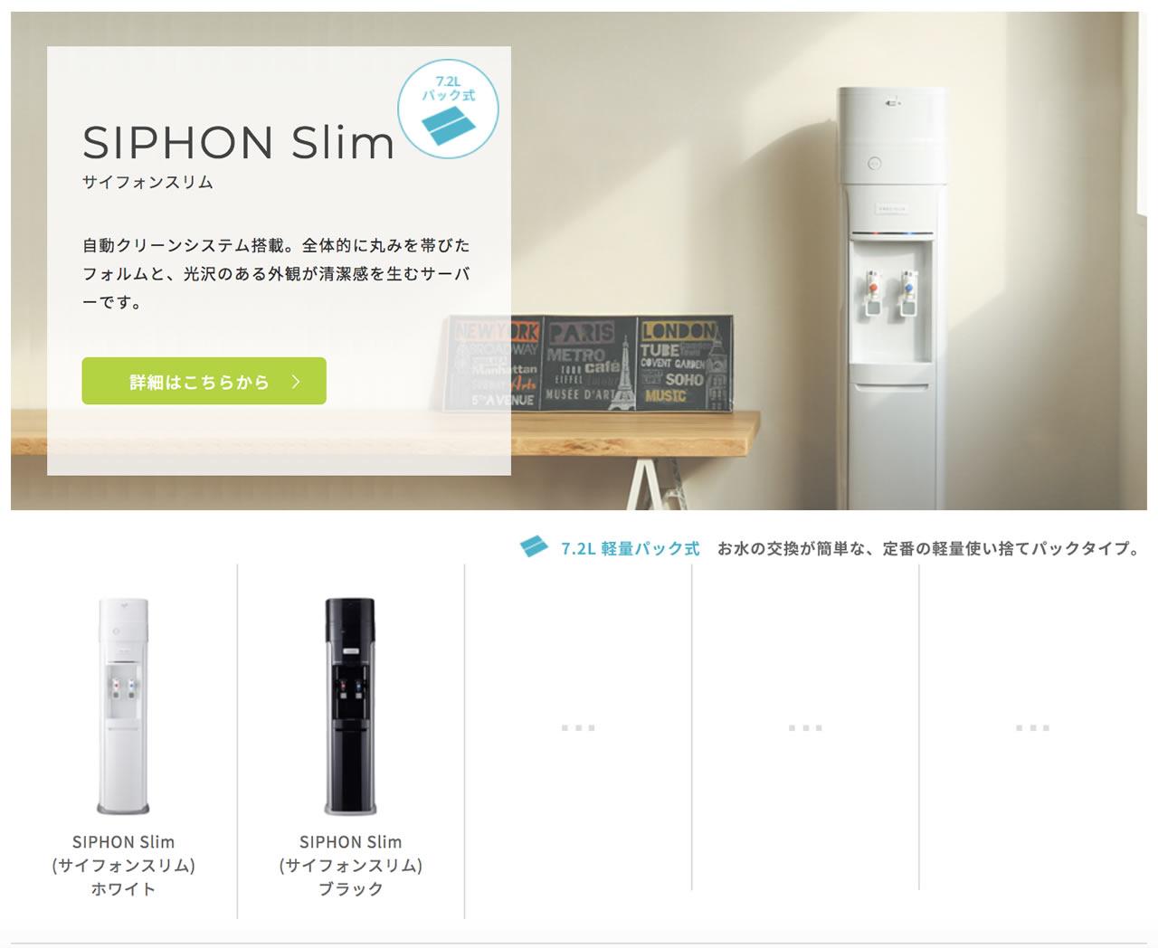 SIPHONE Slim(サイフォンスリム)のウォーターサーバー