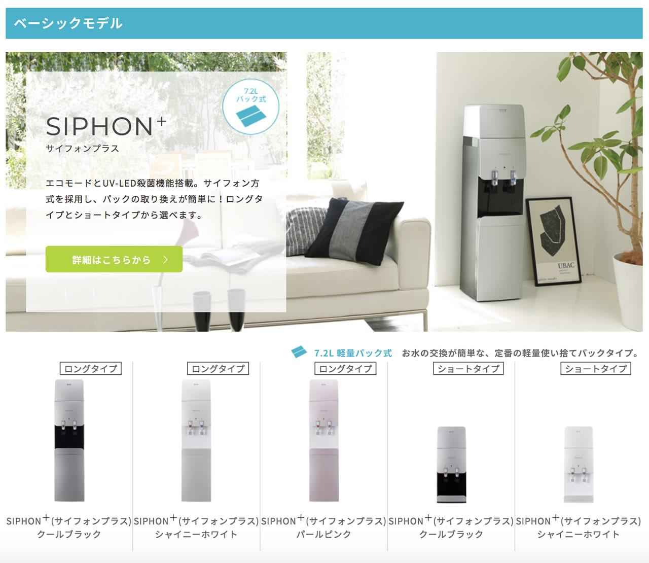 SIPHONE(サイフォンプラス)について