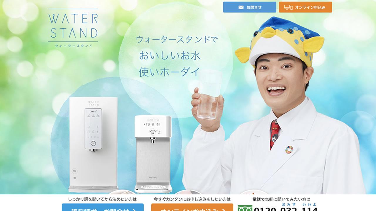 ウォータースタンドが口コミサイトで人気の理由とは?水道水直結型ウォーターサーバーの月額料金や電気代、評判まとめ