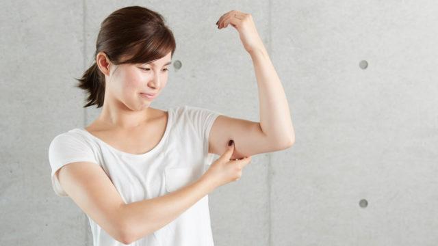 二の腕ダイエットって効果あるの?脂肪が落ちにくい悩みの原因を徹底分析