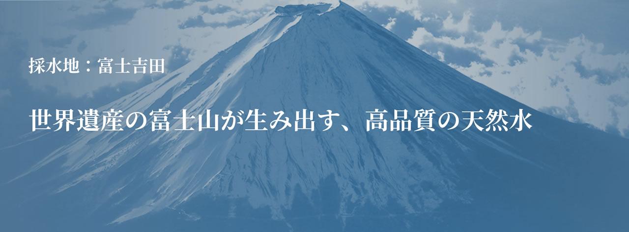 プレミアムウォーター富士吉田